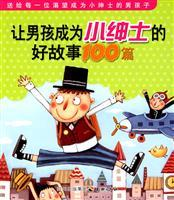 let the boy become a young gentleman of good stories 100(Chinese Edition): ZHAO QING DENG BIAN ZHU ...