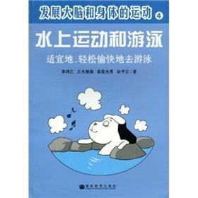 water sports and swimming(Chinese Edition): LI HONG JIANG