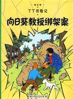 Professor Xiang Rikui kidnapping(Chinese Edition): BI)AI ER RE