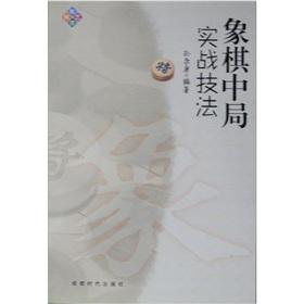 chess in the Bureau of practical techniques(Chinese Edition): SUN ER KANG BIAN ZHU