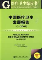 Green Paper on Health Development Report of China Medical. 5 (2009. with SSDB CD)(Chinese Edition):...