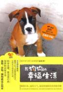 and the dog happy life(Chinese Edition): RI)DAN YU SAN ZHI ZI ZHU DING YU RONG YI