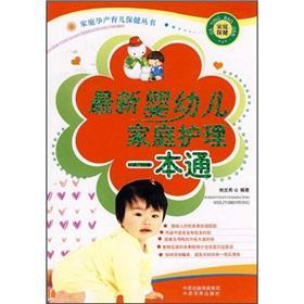 latest infant home care a pass(Chinese Edition): LIU WEN XI BIAN ZHU