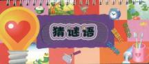riddles. Daily necessities(Chinese Edition): WEN RUI BIAN