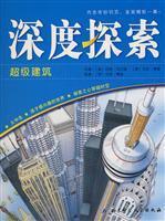 Super Construction(Chinese Edition): YING)MA LAN MU