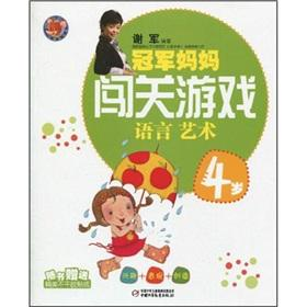 Mom invented a game winner. 4-year-old. language arts(Chinese Edition): XIE JUN BIAN ZHU