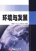 Environment and Development(Chinese Edition): JIA TIE FEI