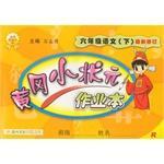 Huanggang operation of the small champion. Sixth grade language. Next: PEP(Chinese Edition): BEN ...