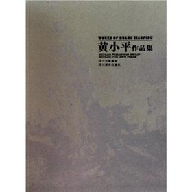 Huang Xiaoping portfolio(Chinese Edition): BEN SHE.YI MING