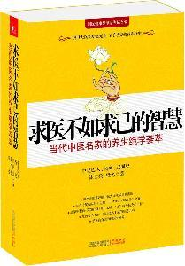 seek medical treatment as has been the wisdom(Chinese Edition): ZHONG LI BA REN DENG ZHU