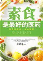 vegetarian is the best medicine(Chinese Edition): QING QUAN MING YUE ZHU