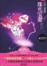 pearl treasure wife(Chinese Edition): TU FEI ZHU