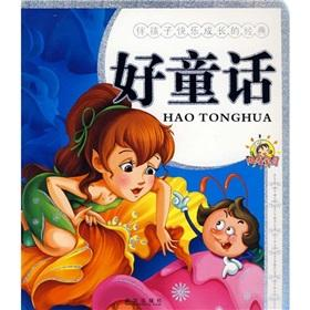 children have grown up with the classic. good story(Chinese Edition): BEN SHE.YI MING