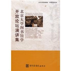 Peking University Library Open Forum Lectures(Chinese Edition): BEI JING DA XUE XIN XI GUAN LI XI ...