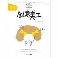 creative artists 2-3 years old(Chinese Edition): BEN SHE.YI MING