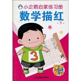 small penguin character Miao Hong Enlightenment Workbook(Chinese: SHANG HAI XIAN