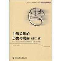 history and reality of Sino-Russian relations. Volume: GUAN GUI HAI