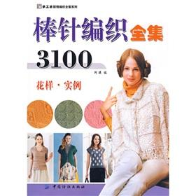 knitting knitting Collection 3100: pattern instance(Chinese Edition): BEN SHE.YI MING