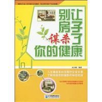 Do not let the house the murder of your health(Chinese Edition): LIU LI JUAN BIAN ZHU