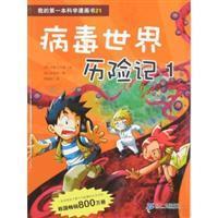 Virus World Adventures .1(Chinese Edition): HAN GUO XIAO XIONG GONG ZUO SHI BIAN WEN (HAN)HAN XIAN ...