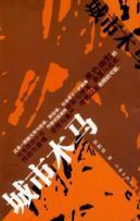 City Trojan(Chinese Edition): WENG XIN HUA ZHU