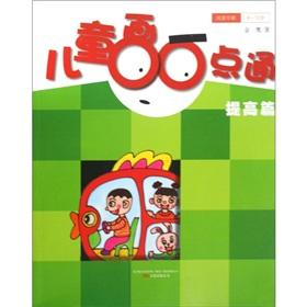 children paintings Made Easy. published by the company to improve Posts(Chinese Edition): JIN YING ...