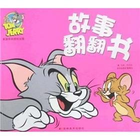 story looking through the book. 1-2(Chinese Edition): MEI GUO HUA NA XIONG DI GONG SI BIAN JI MEI ...