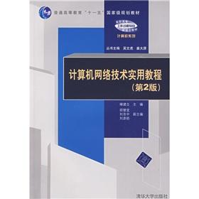 Computer Network Technology Practical Guide (2nd Edition)(Chinese Edition): CHU JIAN LI ZHU BIAN