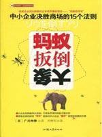 ant toppled the elephant: winning SMEs law(Chinese Edition): RI)GUANG CHUAN ZHOU SHEN ZHU QI YING ...