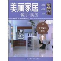 beautiful home. a restaurant kitchen.(Chinese Edition): YANG TAO XIAN NING SUN CHI ZHU BIAN