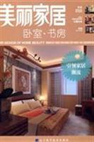 beautiful home. bedroom. study room(Chinese Edition): XIAN NING SUN CHI YANG TAO ZHU BIAN