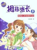 thumb covert operations(Chinese Edition): SHANG XIAO NA