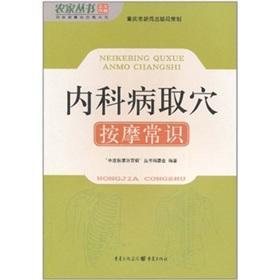 knowledge of internal diseases massage(Chinese Edition): ZHONG YI AN MO ZHI BAI BING CONG SHU)BIAN ...