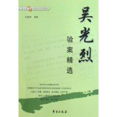 Wu Guanglie Selected Cases(Chinese Edition): WU SHENG RONG BIAN ZHU