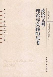 Political Culture: Theory and Practice of China Social Sciences Press.(Chinese Edition): YANG HAI ...