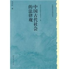 legal concept of ancient Chinese society(Chinese Edition): MA XIAO HONG