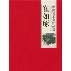 Works of Chinese Artists. Cui. such as the People s Art Publishing House cut(Chinese Edition): CUI ...