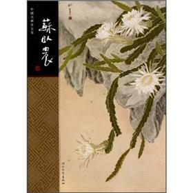 Complete Works of Chinese painters. Volume 2. Su-lying agricultural(Chinese Edition): LEI CHENG ...