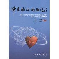 brain heart wen Chinese People s Health Publishing House on the(Chinese Edition): ZHAO BU ZHANG ZHU...