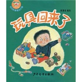 toys back the(Chinese Edition): HE YAN RONG BIAN HUI