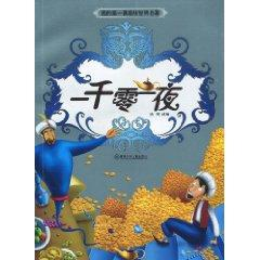 Thousand and One Nights(Chinese Edition): YANG FENG GAI BIAN