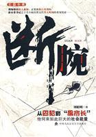 broken wrist(Chinese Edition): LIU ZHAO MING ZHU