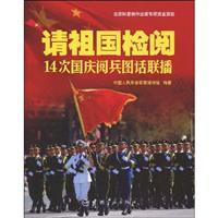 Please review the country: the National Day military parade in Figure 14. then network(Chinese ...