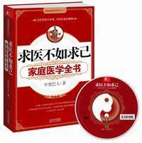 doctor of family medicine as the book has been seeking(Chinese Edition): ZHONG LI BA REN ZHU