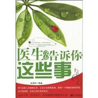 doctor did not tell you these things. New World Press.(Chinese Edition): ZHANG RUI XIANG BIAN ZHU