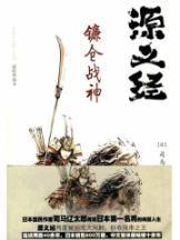 Minamoto no Yoshitsune: Chongqing Publishing House Kamakura God of War(Chinese Edition): BEN SHE.YI...