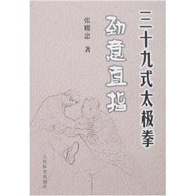 thirty-nine fresh Italian-style Taijiquan People Sports Publishing House directed(Chinese Edition):...