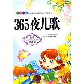 365(Chinese Edition): XU HAI QIONG BIAN