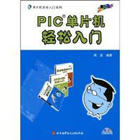 PIC microcontroller ease of entry (with CD)(Chinese Edition): BEN SHE.YI MING