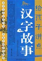 character to the children about the story point of(Chinese Edition): HUA SHANG SHU YUAN SHAO ER GUO...